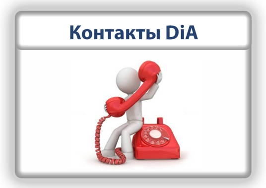 https://dia.kz/contacts/